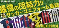 サッカー2021