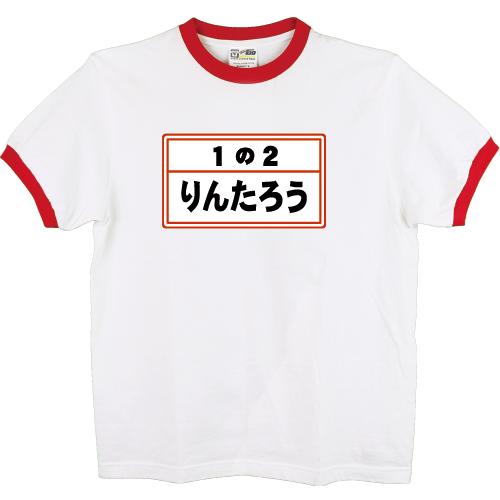 体操着Tシャツ (SS1050)